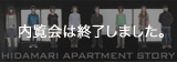 HIDAMARI APARTMENT STORY
